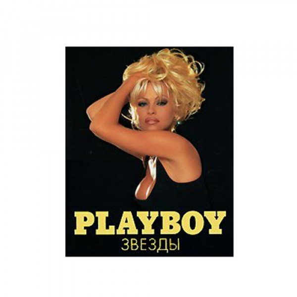 Playboy. Звезды. (подарочное издание) EKS133128